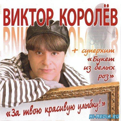 Виктор Королёв - За твою красивую улыбку! (2010) Lossless