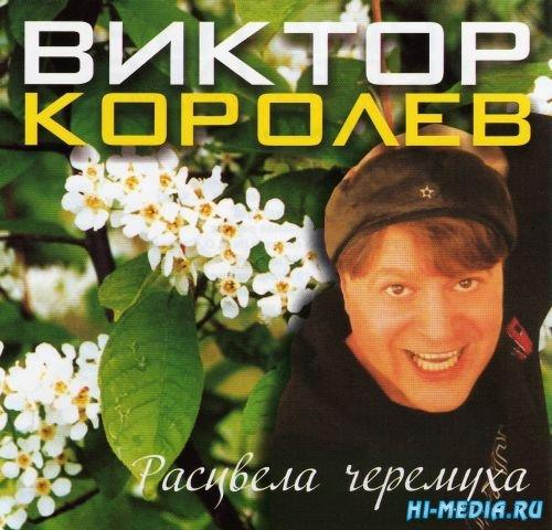 Виктор Королёв - Расцвела Черёмуха (2010) Lossless