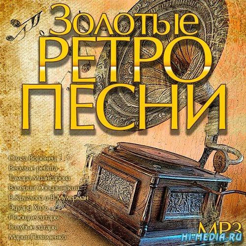 Золотые Ретро Песни (2014)
