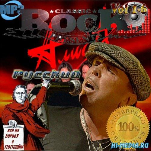 Russian Rock Vol.1-6 (2014)