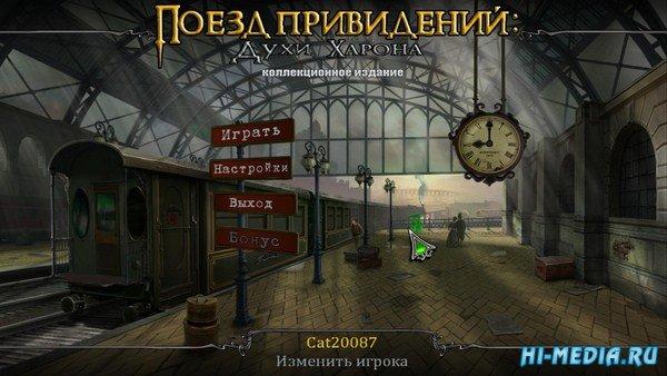 Поезд привидений Духи Харона Коллекционное издание (2014) RUS