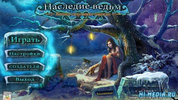 Наследие ведьм 2: Логово королевы ведьмы Коллекционное издание (2014) RUS
