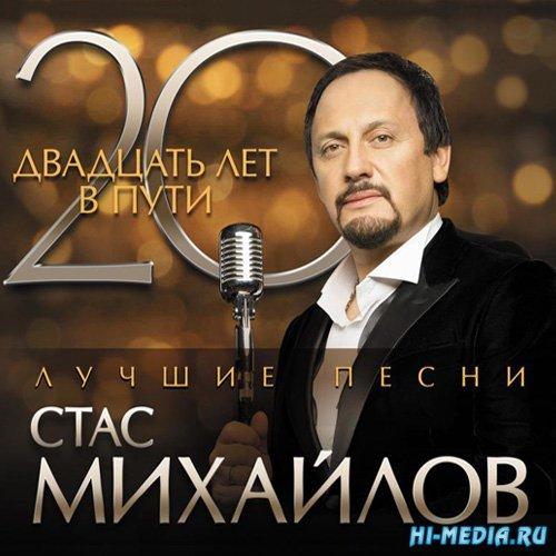 Стас Михайлов - 20 лет в пути (2CD) (2014)