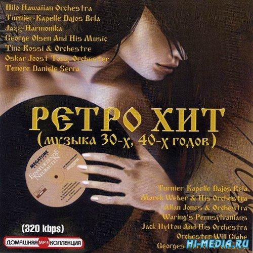 Ретро хит Музыка 30х - 40х (2014)