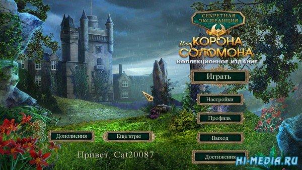 Секретная экспедиция 7: Корона царя Соломона Коллекционное издание (2014) RUS