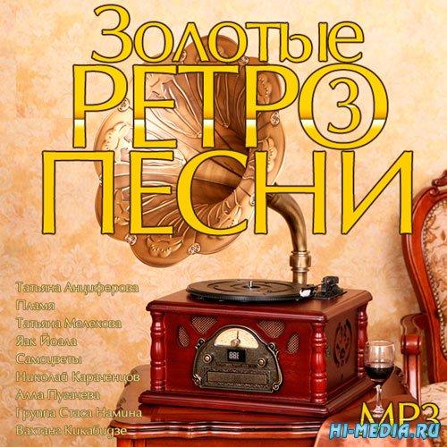 Золотые Ретро Песни 3 (2014)