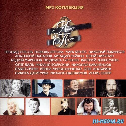 Актер и песня 2CD (2014)