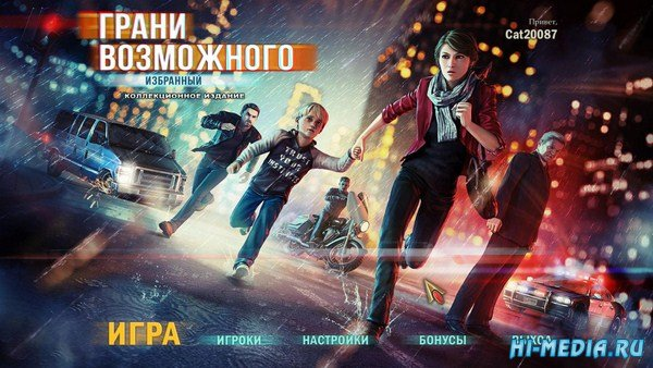 Грани возможного: Избранный Коллекционное издание (2014) RUS