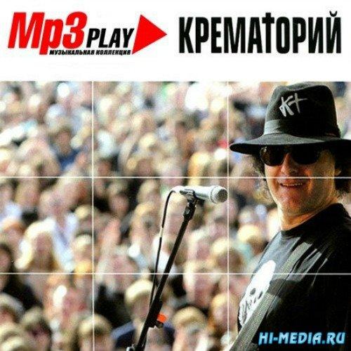 Крематорий - MP3 Play (2014)