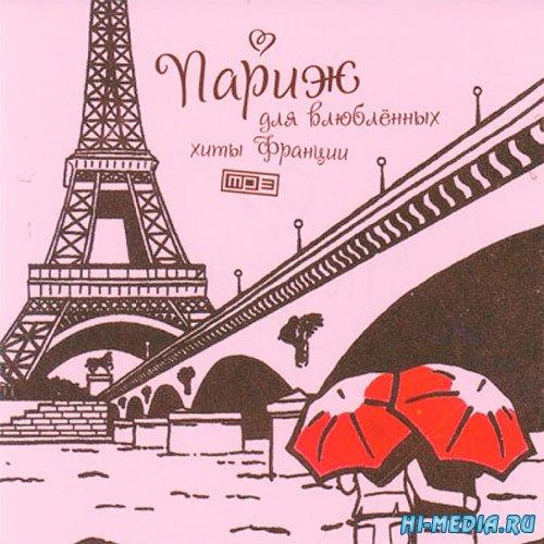 Париж для влюбленных. Хиты Франции (2014)