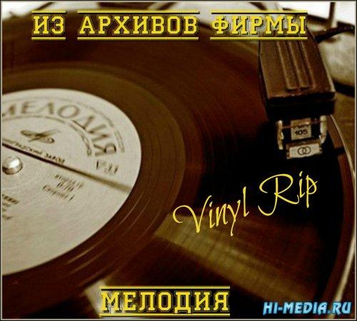 Из архивов фирмы Мелодия (Vinyl Rip) (2014) FLAC
