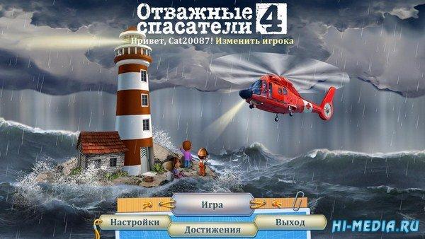 Отважные спасатели 4 (2014) RUS