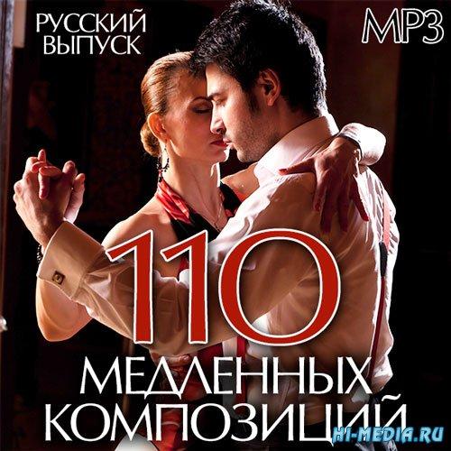110 Медленных Композиций Русский Выпуск (2014)