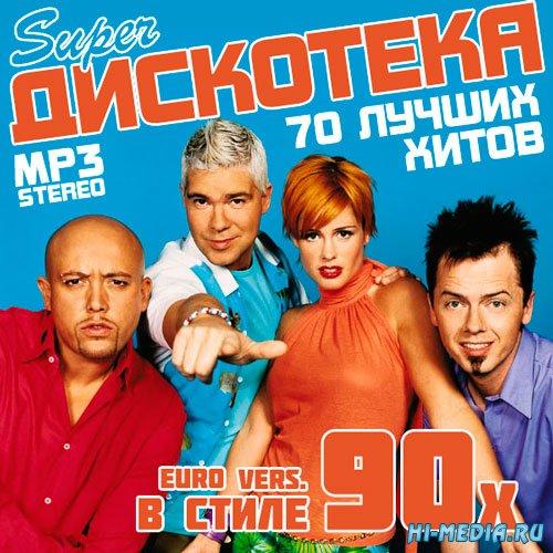Super Дискотека В Стиле 90х (2014)