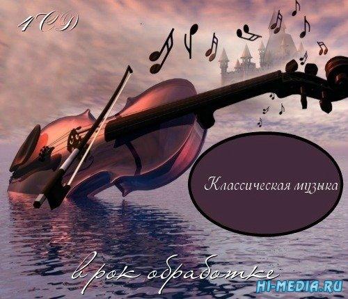 Классическая музыка в рок обработке (4CD) (2007)