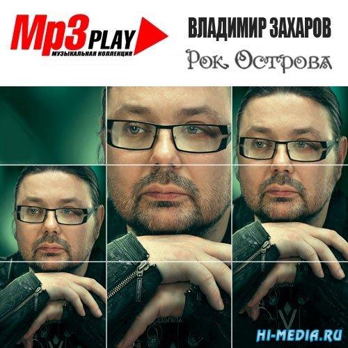 Рок-Острова - MP3 Play (2014)