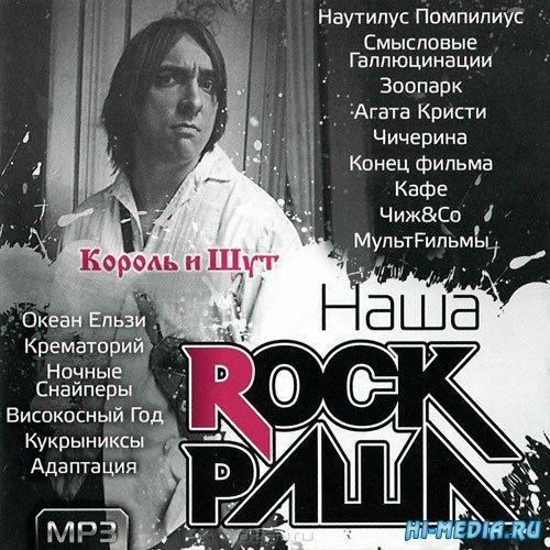 Наша Rock Раша (2014)