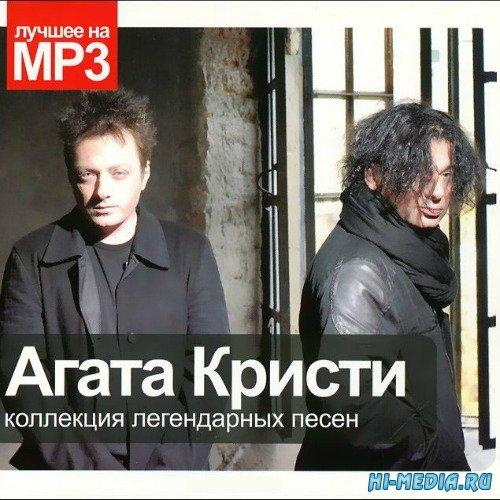 Агата Кристи - Коллекция легендарных песен (2013)
