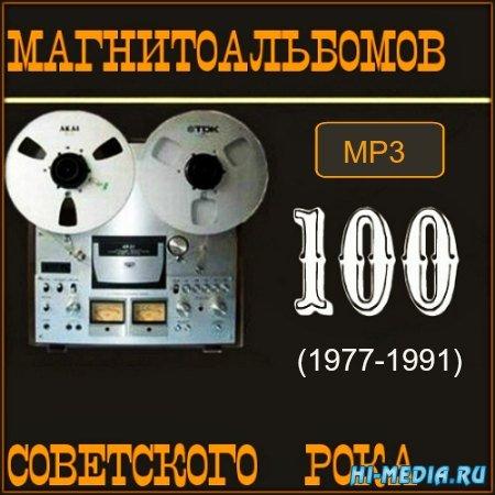 100 магнитоальбомов советского рока 1977-1991 (2014)