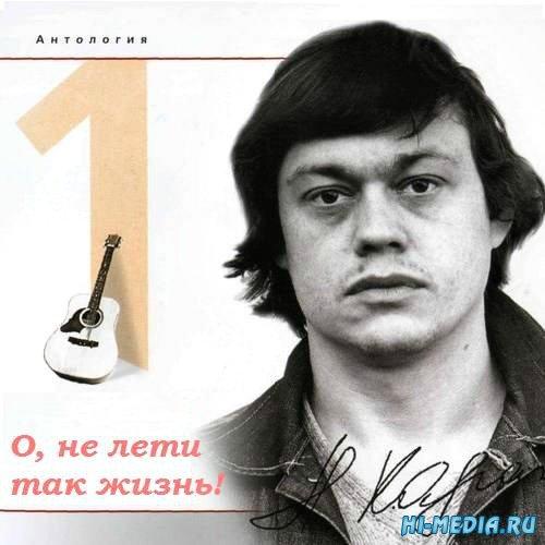 Николай Караченцов - О, не лети так жизнь! (2014)