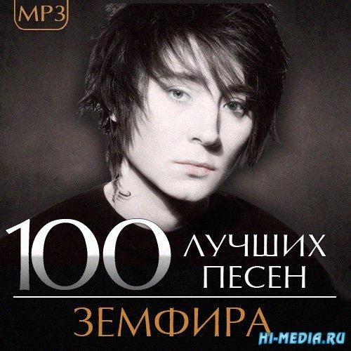 Земфира - 100 Лучших Песен (2014)