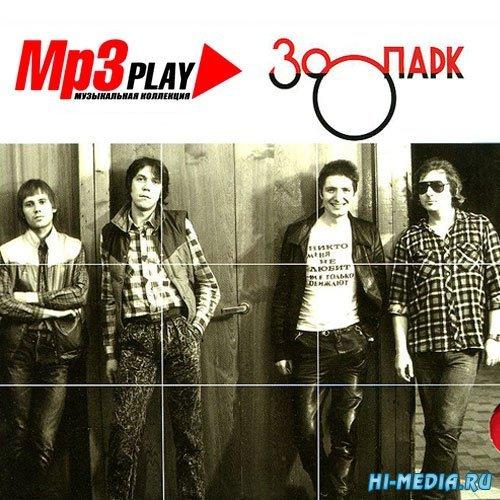 Зоопарк - MP3 Play (2014)