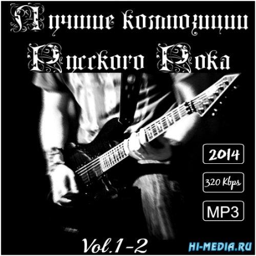 Лучшие композиции Русского Рока Vol.1-2 (2014)