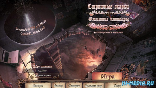 Страшные сказки 7: Ожившие кошмары Коллекционное издание (2014) RUS