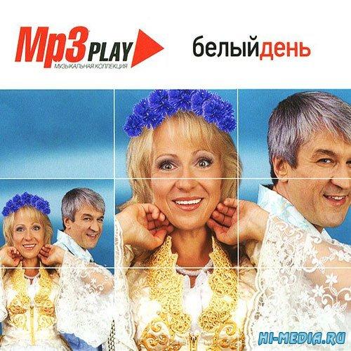 Белый день - MP3 Play (2014)
