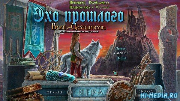 Эхо прошлого: Волк-Целитель Коллекционное издание (2014) RUS
