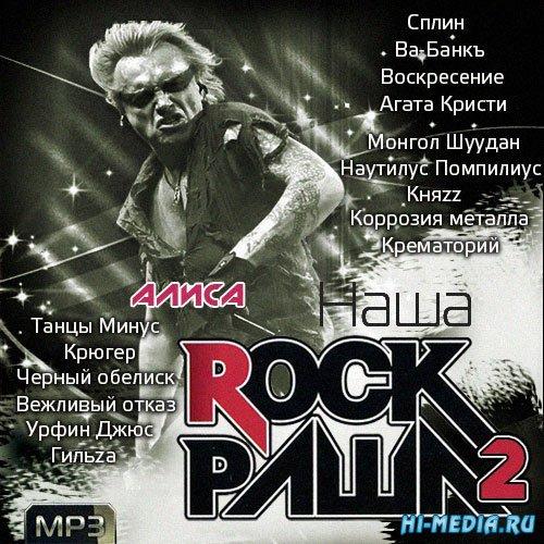 Наша Rock Раша - 2 (2014)