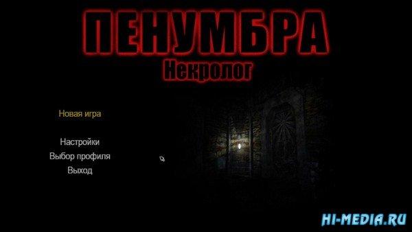 Пенумбра 4: Некролог (2014) RUS