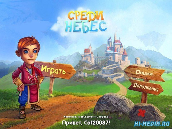 Среди небес (2014) RUS