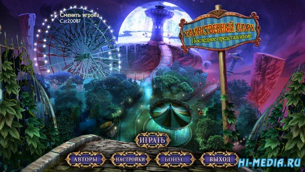Таинственный парк 3: Последнее представление (2014) RUS