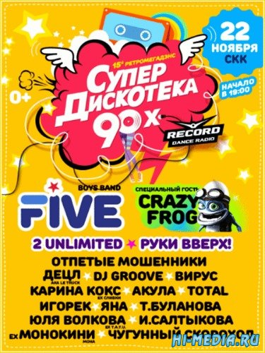 Супердискотека 90-х от Radio Record (22.11.2014) WEB-DLRip