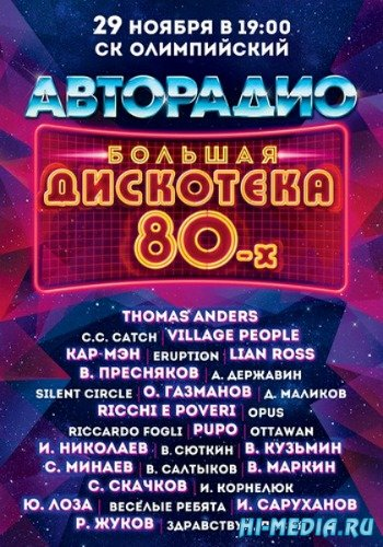 Большая Дискотека 80-х Авторадио (29.11.2014) WEB-DLRip 720p