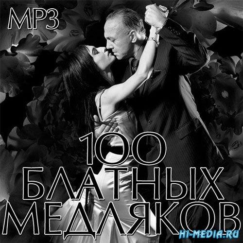 100 Блатных Медляков (2014)