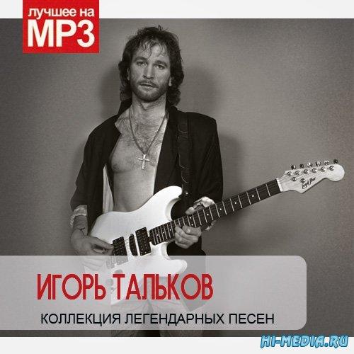 Игорь Тальков. Коллекция легендарных песен (2014)
