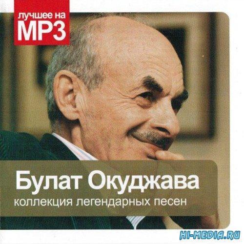 Булат Окуджава. Коллекция легендарных песен (2010)