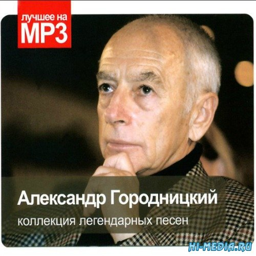 Александр Городницкий. Коллекция легендарных песен (2013)