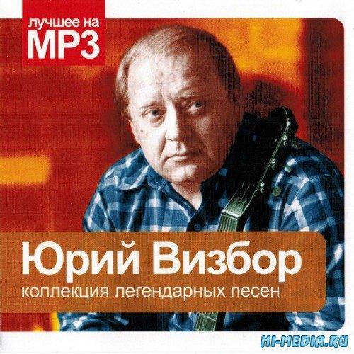 Юрий Визбор. Коллекция легендарных песен (2010)