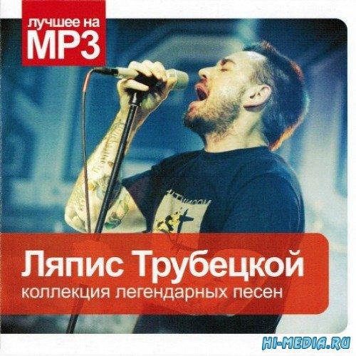 Ляпис Трубецкой - Коллекция легендарных песен (2009)