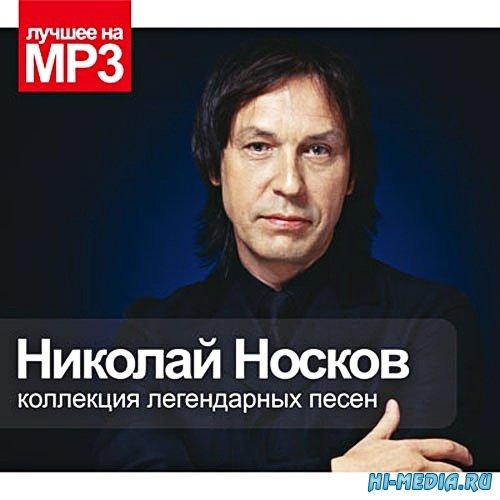 Николай Носков. Коллекция легендарных песен (2009)