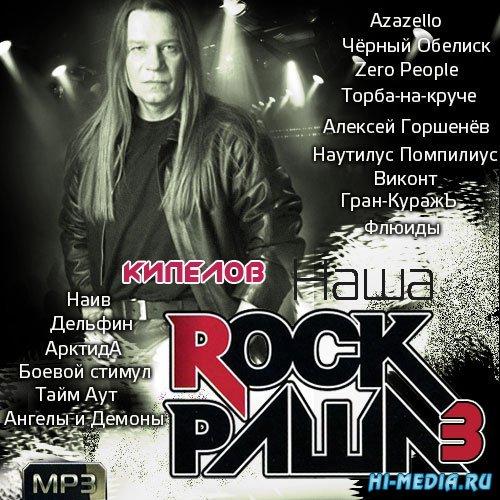 Наша Rock Раша - 3 (2014)