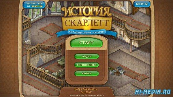 История Скарлетт Коллекционное издание (2014) RUS