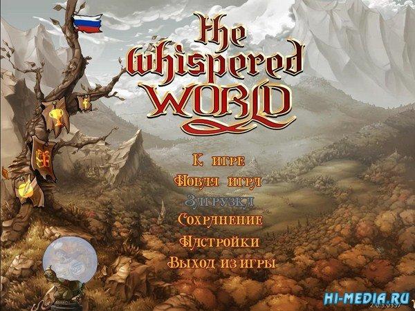 Ускользающий мир Специальное издание (2014) RUS
