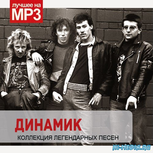 Динамик - Коллекция легендарных песен (2014)
