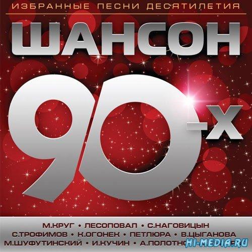 Шансон 90-х (2014)