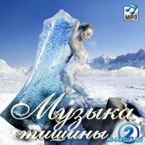 Лёд. Музыка тишины Vol.2 (2014)