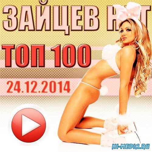Зайцев Нет ТОП 100 24.12.2014 (2014)